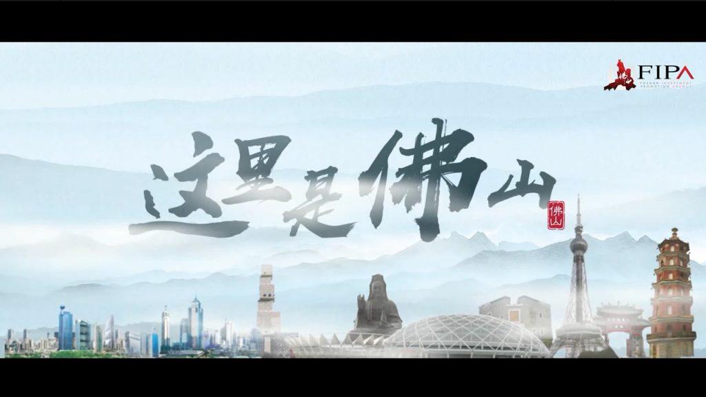 Fushan recruits investments