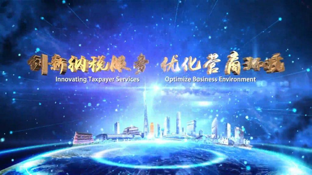 广州优化税收营商环境宣传片缩图