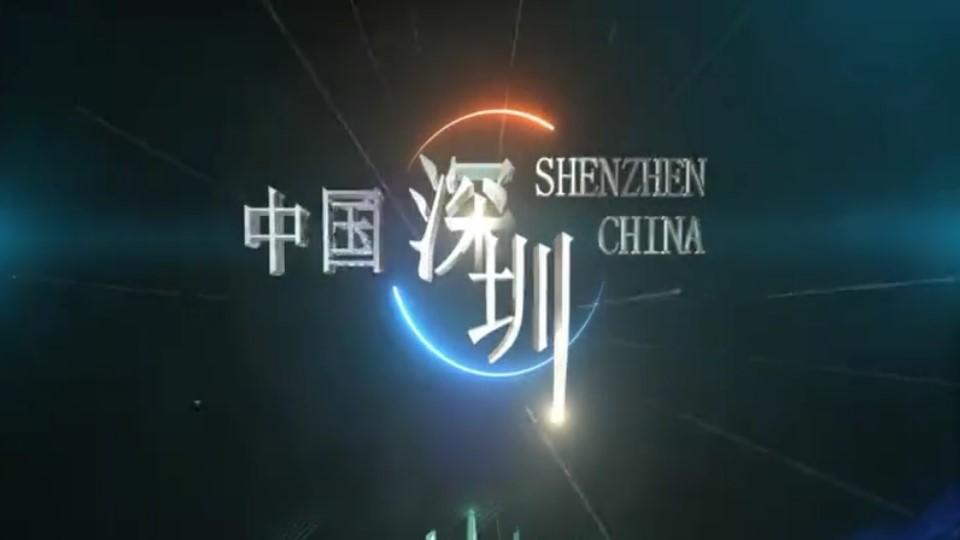深圳市商务局2020年营商环境宣传片