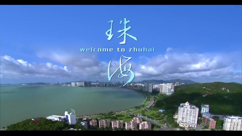 珠海市宣传片缩图